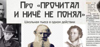 Интервью с учителем русского языка и литературы